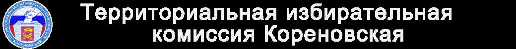 ТИК Кореновская